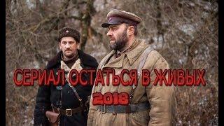 Сериал «Остаться в живых» (2018) смотреть онлайн на канале Россия 1 военный фильм | Трейлер - анонс