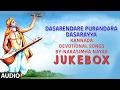 Purandara Dasara Bhakti Geethegalu    Dasarendare Purandara Dasarayya    Kannada    Narasimha Nayak