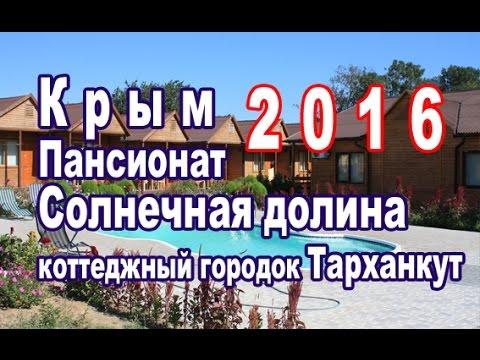 Отдых в Крыму. Солнечная долина. Тарханкут. Оленевка