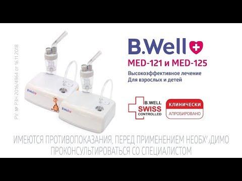 Компрессорный ингалятор  MED-121 B.Well поможет вылечить кашель!