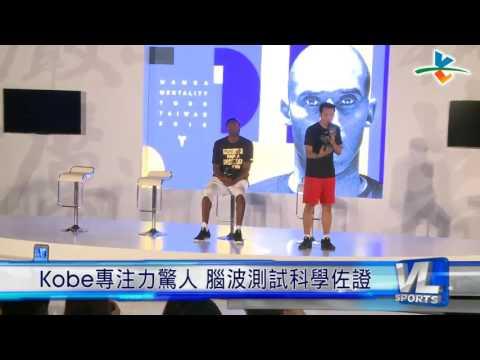 Wow~NBA球星Kobe科學佐證腦波專注力測試