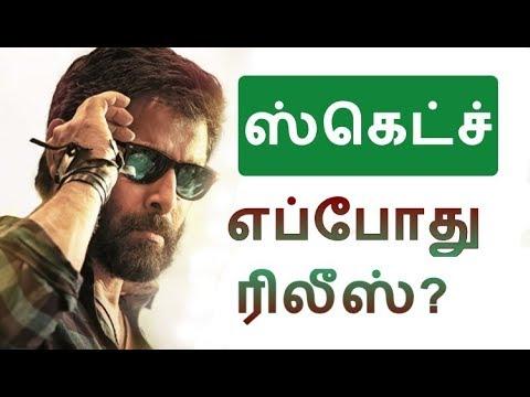 Vikram`s Sketch Movie Release Date 'ஸ்கெட்ச்' படம் எப்போது ரிலீஸ் தெரியுமா? | Vivegam