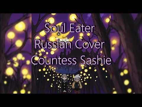 ♫ COVER || Soul Eater. Resonance (russian)
