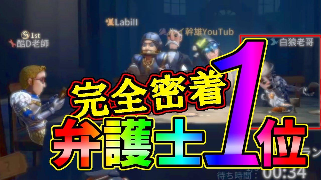 【第五人格】実質占い師x2!まさかの弁護士1位を盗撮してみた!!【IdentityⅤ】