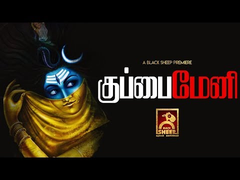 குப்பை மேனி | Tamil Short Film | Black Sheep Premiere