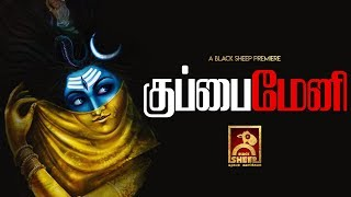 Tamil Short Film | Black Sheep Premiere
