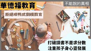 2011-09-22 《不能說的真相》- 華德福教育
