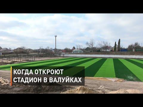 Когда откроют стадион в Валуйках