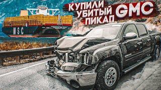 Пикап для Белорусской оппозиции, отказали тормоза на трассе . Авто аукцион США