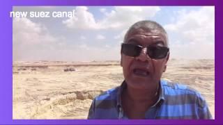 وفد من نقابة المهندسين ببورسعيد فى زيارة لقناة السويس الجديدة سبتمبر2014