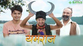 Kushal - Surbir Pandit New Nepali Film - Yamaraj