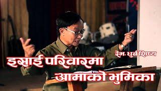 Rev Dhurba Sisya ||  इसाई परिवारमा आमाको भूमिका कस्तो हुनुपर्छ ? || Nepali Christian Sermon