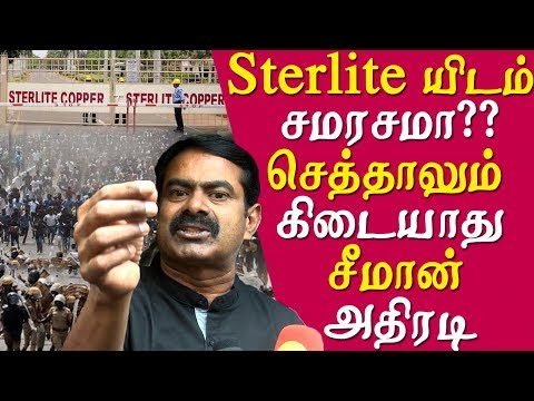 Seeman latest speech NO COMPROMISE IN STERLITE , seeman seeman speech tamil news live  Naam tamilar katchi leader seeman told the reporters today that there is no compromise in sterlite protest. We will start a protest again soon against sterlite  seeman speech,seeman latest, seeman latest speech, seeman speech today,     More tamil news tamil news today latest tamil news kollywood news kollywood tamil news Please Subscribe to red pix 24x7 https://goo.gl/bzRyDm  #tamilnewslive sun tv news sun news live sun news