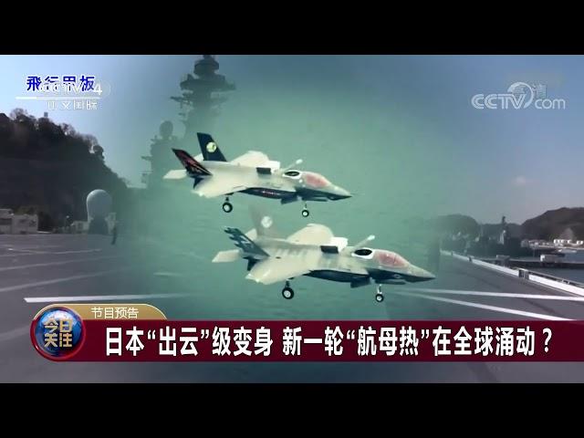 [今日关注]20181222预告片| CCTV中文国际