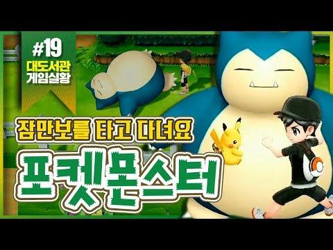 포켓몬스터 레츠고! 피카츄 19화 - 잠만보를 타고 다녀요! (Pokémon Let's Go Pikachu)