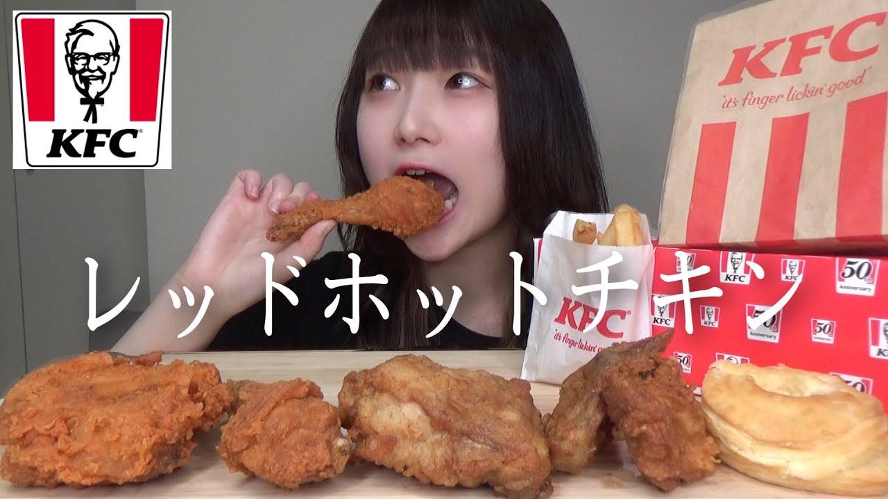【KFC新商品】ケンタッキーの限定チキンと定番の食べたいものを食べまくる!