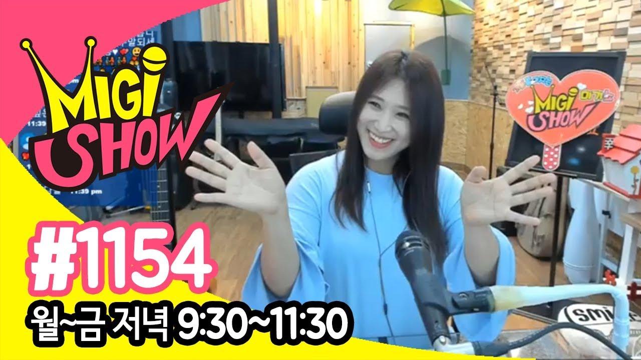 Download [미기쇼] MIGI SHOW #1154 통기타 라이브 7080 트로트 발라드 올드팝 KPOP (2018.06.01.금)