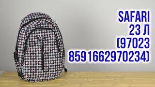 Розпакування Safari 43 х 30 х 18 см 23 л для дівчаток 97023/8591662970234