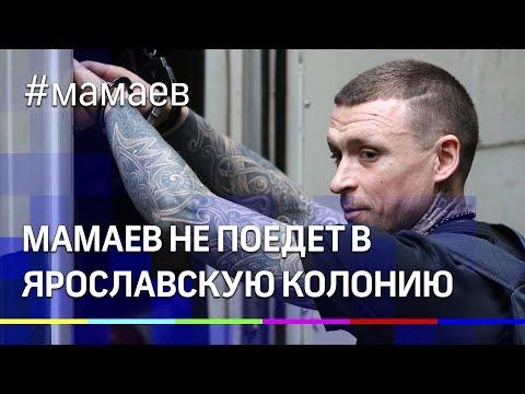 Смотреть Мамаев не поедет в ярославскую колонию онлайн