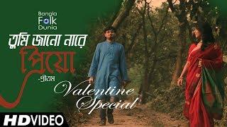 Tumi Jano Na Re Priyo (তুমি জানো না রে প্রিয়ো) | Pritam Kumar Chandra | Bangla Folk Song 2019