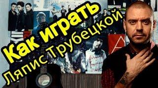 Ляпис Трубецкой - Капитал (Видео Урок Как Играть На Гитаре) Разбор