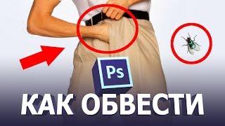 Как сделать круглую обводку в фотошопе