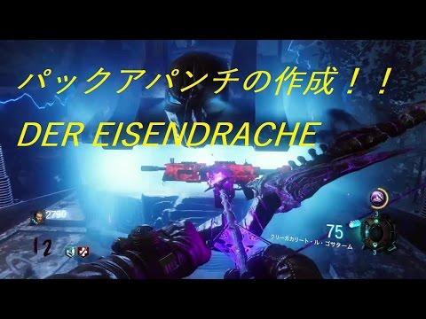 【武器改造】パックアパンチの作成(COD BO3 ゾンビ DER EISENDRACHE)