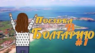 VLOG ~Болгария!~ Приезд, Несебр.(Надеюсь, тебе понравится это видео и оно поднимет тебе настроение! Спасибо за просмотр! Мне очень важно..., 2016-10-14T16:52:57.000Z)