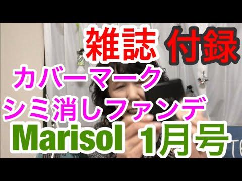 Marisol 1月号【付録】☆カバーマークのシミ消しファンデーション☆