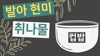 취나물 발아현미 컵밥
