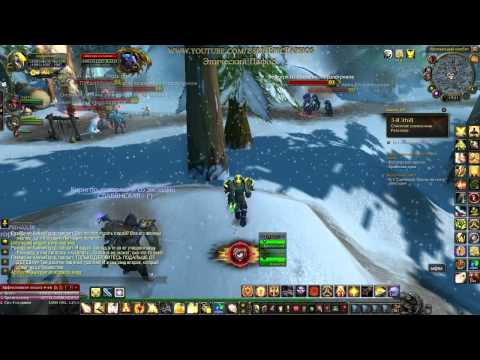 World of Warcraft - Сценарий - Кровь на снегу