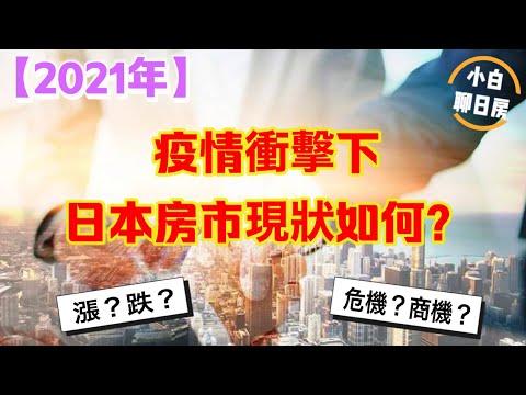 疫情衝擊下的日本房地產市場现状如何?房價是漲還是跌?現在適合投資嗎?