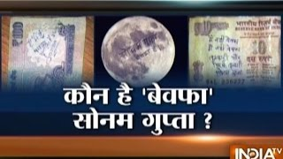 Who is 'Bewafa Sonam Gupta', Why Currency Notes are Trending on Social Media
