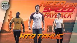 Need For Speed: PAYBACK - Сюжетный Трейлер (Разбор) / Рассказ о главных персонажах