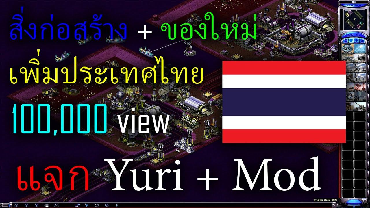 แจกเกม Yuri+Mod+เพิ่มประเทศไทย+สิ่งก่อสร้างใหม่