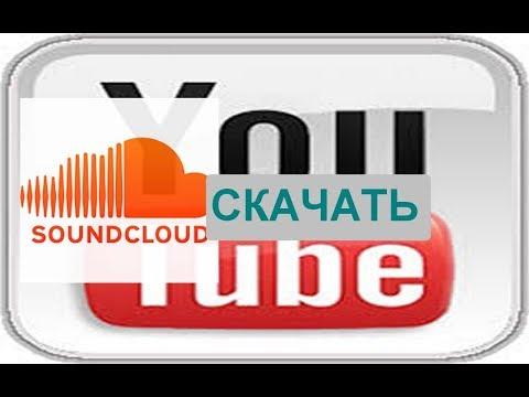 Как скачать с Soundcloud и Youtube