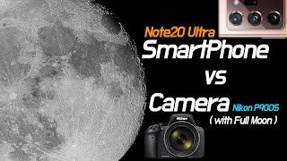 노트20울트라 vs 카메라로 찍은 보름달 / 퀄리티 높…