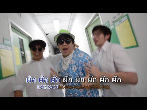 กินผัก - Karaoke (Health Promotion)