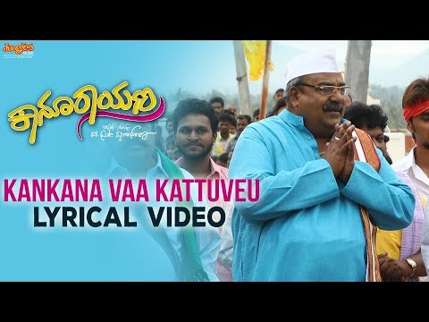 Kankana Vaa Kattuveu Full Song With Lyrics | Kaanoorayana | Vasuki Vaibhav
