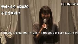 방미와 김인성 대표가 함께하는 부동산 재테크 심포지엄