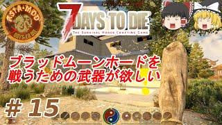 【7days to die α19 Asia Mod】#15 ブラッドムーンホードを戦うための武器が欲しい【ゆっくり実況】