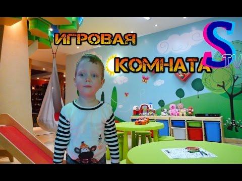 VLOG Детский развлекательный центр Играем, веселимся, развлекаемся Видео для детей