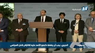 الحريري: يجب أن يضغط  داعمو الأسد عليه للالتزام بالحل السياسي
