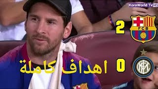 ملخص مباراة برشلونة وانتر ميلان فوز برشلونة بدون ميسي 2/0