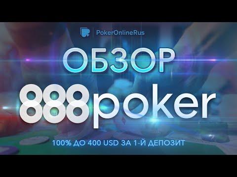 Обзор покер-рума 888 покер (888 Poker): бонусы, рейкбек, фриролы. Отзыв от PokerOnlineInfo.Ru