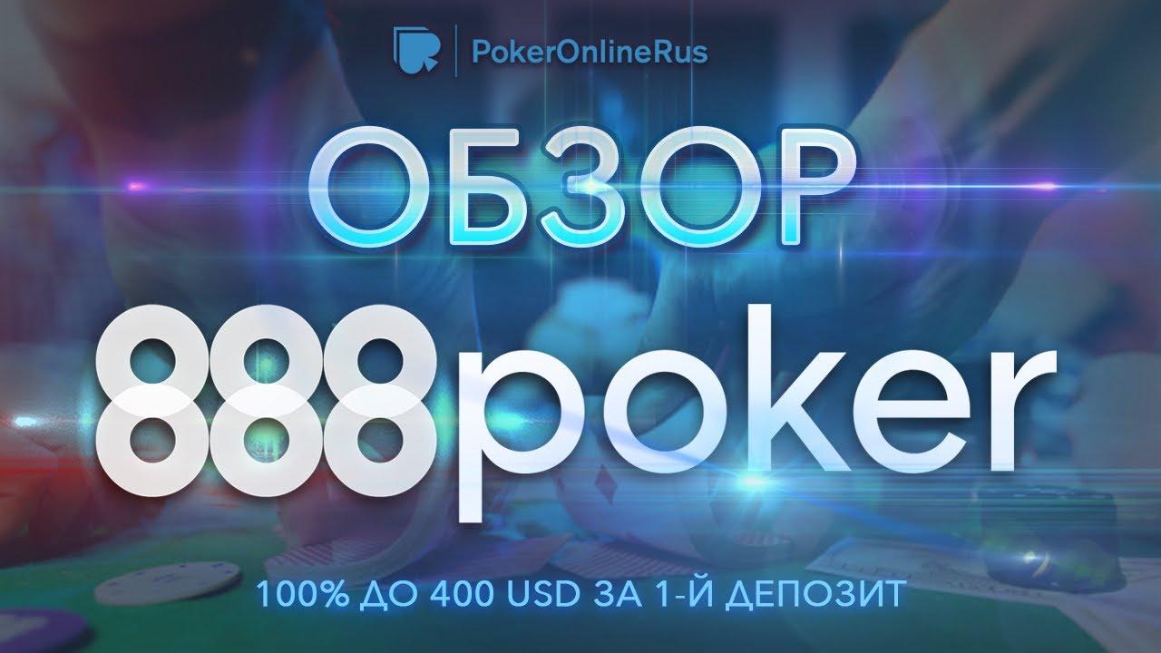 Покер бонус при регистрации без депозита от Школы Покера ?   Покер для начинающих.