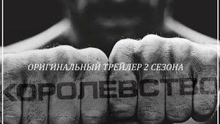 Сериал Королевство -  Трейлер 2 Сезона