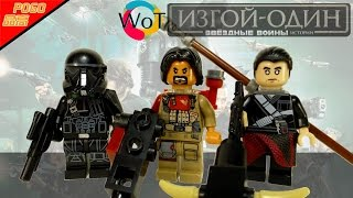 Копия Лего Звёздные Войны Изгой Один Истории Минифигурки