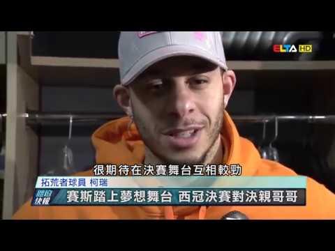 愛爾達電視20190514/ 【兄弟鬩牆】NBA史上第一次! 柯瑞兄弟檔西冠交手