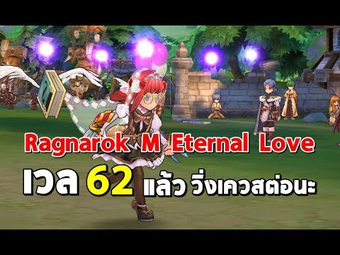 Ragnarok M Eternal Love Live! ชีวิต Monk สายคอมโบ เวล 62+ ลุยเควสต่อเน้อ
